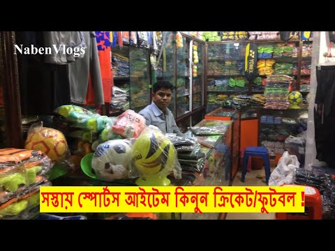 Best Sports Market In Bd| Buy Cheapest (Cricket/Football) items In Bd Sports Market | Dhaka