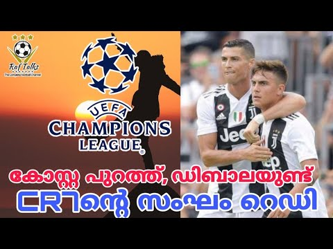 Juventus Squad Announced for UEFA Champions League Match Against Atletico Madrid (Malayalam)