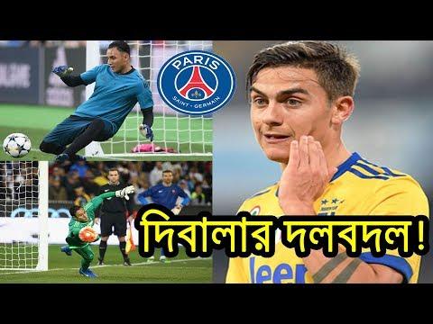 দিবালার দলবদল! | FC PSG | FC Juventus | Paulo Dybala | Dybala transfer | Football | News Tube24 |