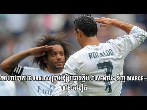 សាហាវបាត់! Ronaldo ប្រាប់ឱ្យប្រធានក្លឹប Juventus ទិញ Marcelo ម្នាក់ទៀត