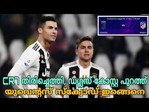 CR7 -ഡിബാല -ഹിഗ്വെയ്ൻ, ശക്തമായ സ്ക്വോഡുമായി യുവെന്റസ് | Juventus Squad Announced for Atletico Match