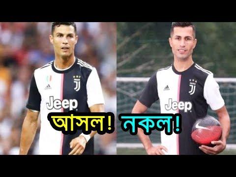 শ্রমিক থেকে একরাতে বিশ্ব তারকা! | Fake cristiano ronaldo | FC Juventus | News Tube24 | Football |