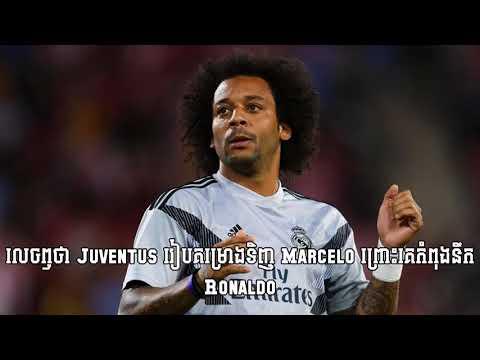 លេចឭថា Juventus រៀបគម្រោងទិញ Marcelo ព្រោះគេកំពុងនឹក Ronaldo