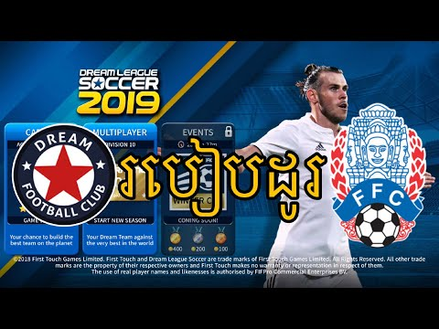 របៀប​ដូរ​ ខោអាវ​Logo – DreamLeague 2019-How To Change Logo DreamLeague 2019