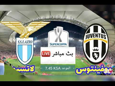 الان مباشر Juventus(1 )vs. Lazio:(3)2019 Italian Super Cup يوفنتوس ضد لاتسيو : كاس السوبر الإيطالي